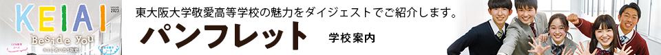 東大阪大学敬愛高等学校の魅力をダイジェストでご紹介します。PAMPHLET 学校案内