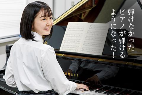 弾けなかったピアノが弾けるようになった!