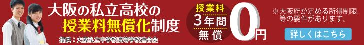 大阪の私立高校授業料無償化制度